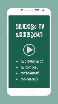 M - Malayalam Live TV apk screenshot