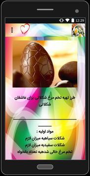 آشپزی با تخم مرغ screenshot 3