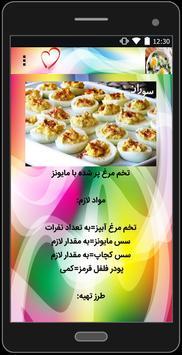 آشپزی با تخم مرغ screenshot 1