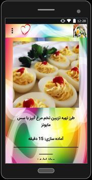 آشپزی با تخم مرغ screenshot 2