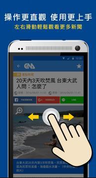 中央社一手新聞 apk screenshot