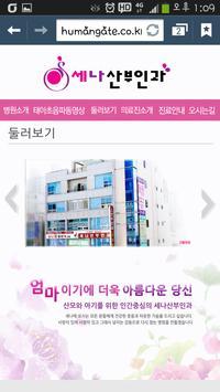 세나산부인과 모바일웹 screenshot 2