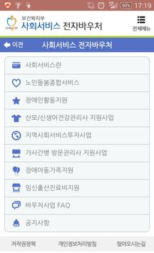 사회서비스 전자바우처 apk screenshot