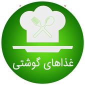 غذا های گوشتی icon