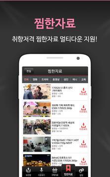 예스파일 screenshot 3