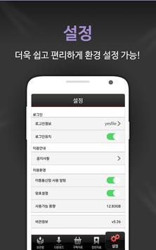 예스파일 screenshot 6