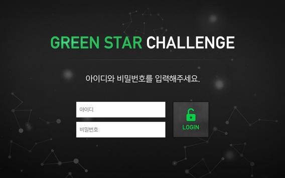 Green Star Challenge screenshot 1