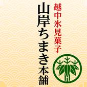 山岸ちまき本舗 【お菓子注文】 icon
