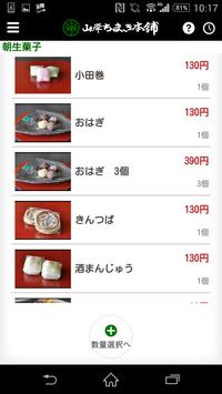 山岸ちまき本舗 【お菓子注文】 screenshot 2