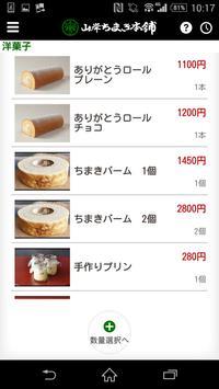 山岸ちまき本舗 【お菓子注文】 screenshot 4