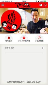 ひげちゃん予約【座席】 poster