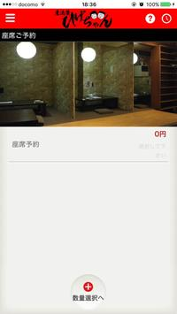 ひげちゃん予約【座席】 screenshot 1