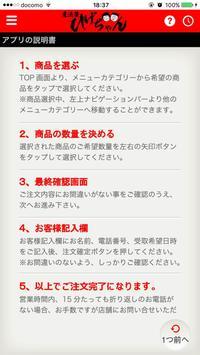 ひげちゃん予約【座席】 screenshot 2