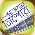 আফরান নিশো এর সকল নাটক – Afran Nisho Bangla Natok