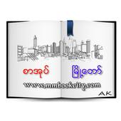 MM Book City icon