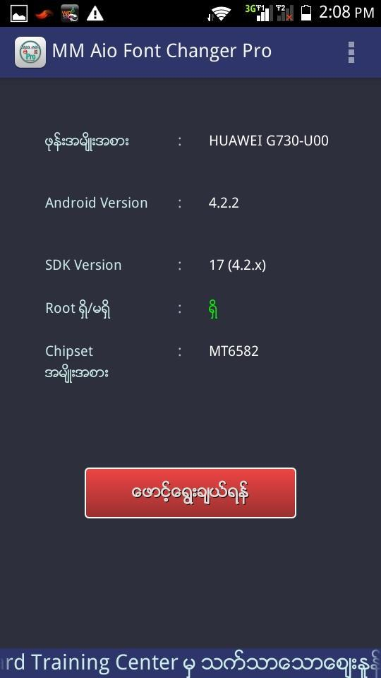 MM Aio Font Changer Pro for Android - APK Download
