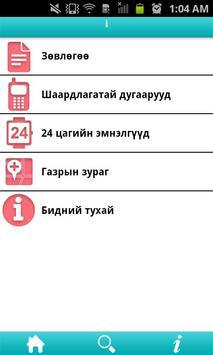 Hospital info apk screenshot
