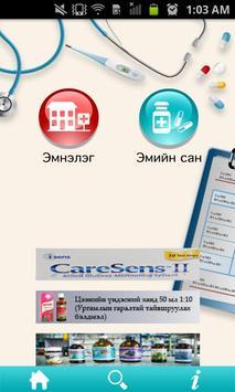 Hospital info poster