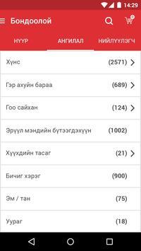 1dor screenshot 4