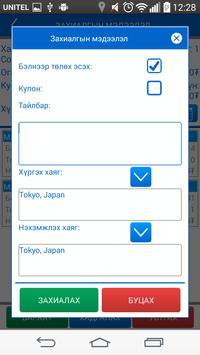 SaleMobile apk screenshot