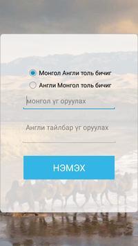AR Толь бичиг screenshot 5