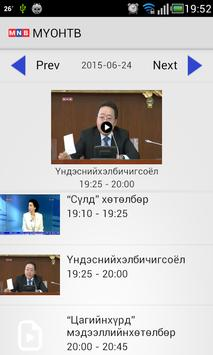 MNB live apk screenshot