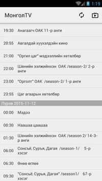 Монгол ТВ apk screenshot