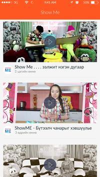Among Mongolia apk screenshot