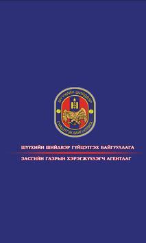 ШШГЕГ poster