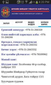 ШШГЕГ apk screenshot