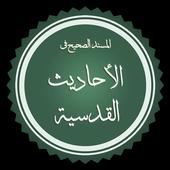 الصحيح المسند للأحاديث القدسية icon