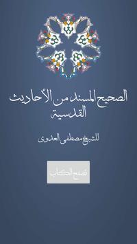 الصحيح المسند للأحاديث القدسية poster