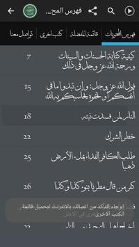 الصحيح المسند للأحاديث القدسية screenshot 10