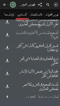 الصحيح المسند للأحاديث القدسية screenshot 3