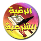Islamic Ruqyah using Suunha icon