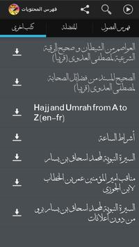 Islamic Ruqyah using Suunha screenshot 5