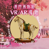 Macao Museum VR/AR icon