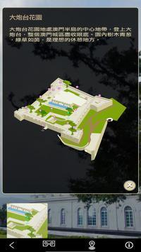 Macao Museum VR/AR screenshot 2