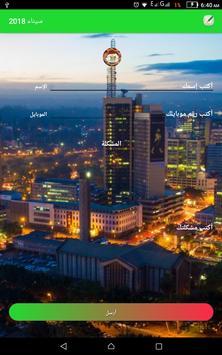 Sinai 2018 screenshot 4
