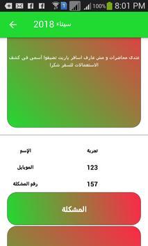Sinai 2018 poster