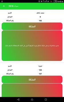 Sinai 2018 screenshot 3