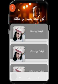 The most powerful shila Yemeni Abu hanzalah poster