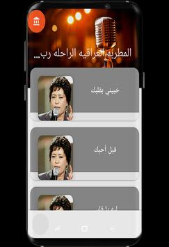 The suspect, Iraqi late rabab screenshot 1