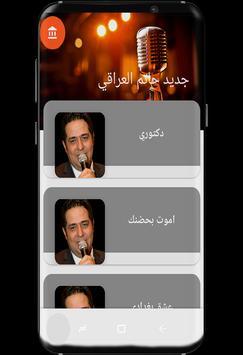 The new hatem Iraqi screenshot 1