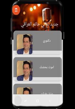 Songs hatem Iraqi screenshot 2