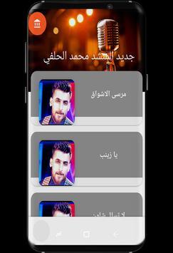 New vocalist Mohammed episode poster