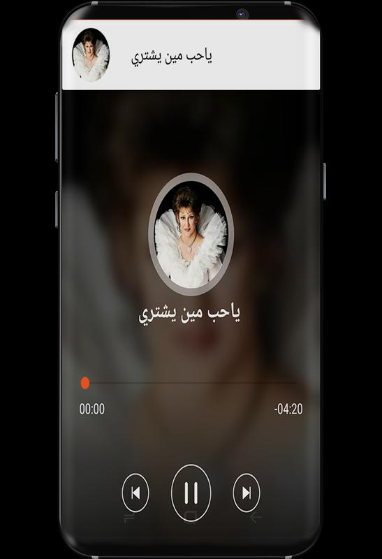 كوكتيل رائع من اجمل اغاني وردة الجزائرية For Android Apk Download