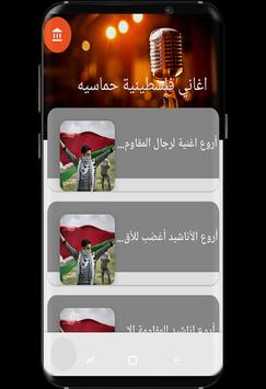 The most beautiful songs Palestine and enthusiasm. screenshot 1