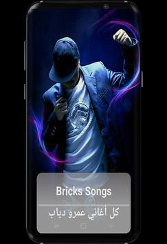 All songs AMR diab screenshot 2
