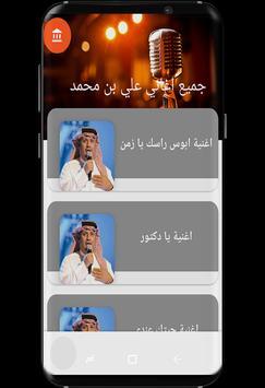 New Artist Ali bin Muhammad screenshot 1
